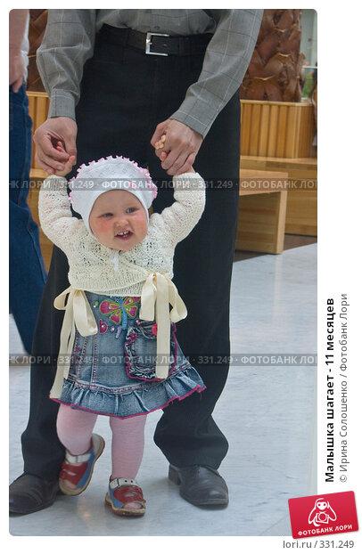 Малышка шагает - 11 месяцев, фото № 331249, снято 18 мая 2008 г. (c) Ирина Солошенко / Фотобанк Лори