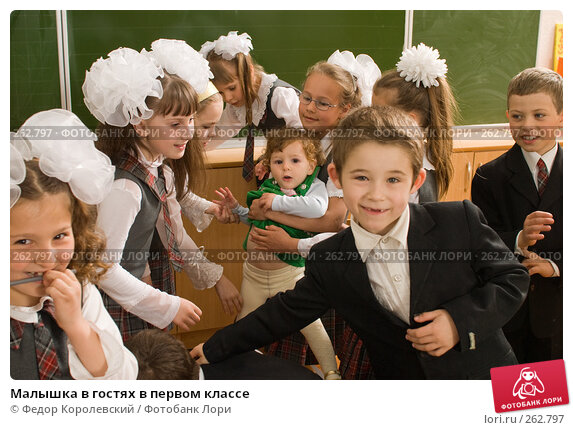 Малышка в гостях в первом классе, фото № 262797, снято 25 апреля 2008 г. (c) Федор Королевский / Фотобанк Лори