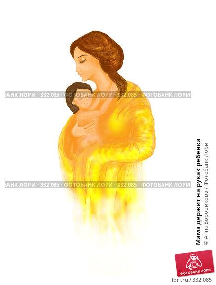 Купить «Мама держит на руках ребенка», иллюстрация № 332085 (c) Анна Боровикова / Фотобанк Лори