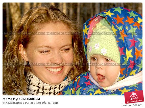 Мама и дочь: эмоции, фото № 169601, снято 20 октября 2007 г. (c) Хайрятдинов Ринат / Фотобанк Лори