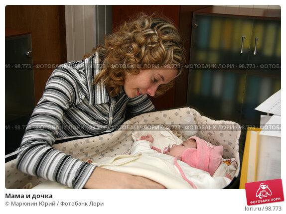 Мама и дочка, фото № 98773, снято 19 апреля 2007 г. (c) Марюнин Юрий / Фотобанк Лори
