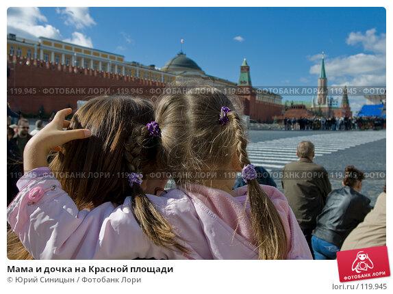 Мама и дочка на Красной площади, фото № 119945, снято 11 сентября 2007 г. (c) Юрий Синицын / Фотобанк Лори