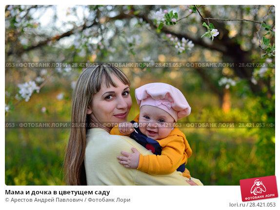 Купить «Мама и дочка в цветущем саду», фото № 28421053, снято 2 мая 2018 г. (c) Арестов Андрей Павлович / Фотобанк Лори