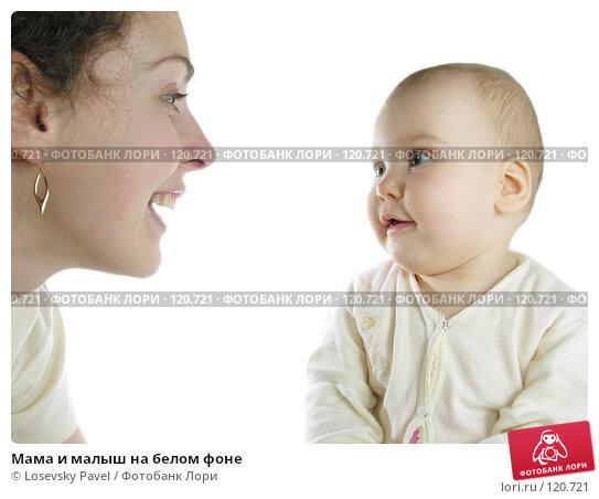 Купить «Мама и малыш на белом фоне», фото № 120721, снято 17 сентября 2005 г. (c) Losevsky Pavel / Фотобанк Лори