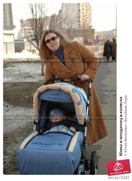 Купить «Мама и младенец в коляске», фото № 3621, снято 5 апреля 2006 г. (c) Юлия Яковлева / Фотобанк Лори