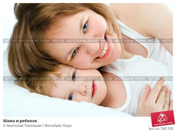 Мама и ребенок, фото № 187725, снято 11 декабря 2007 г. (c) Анатолий Типляшин / Фотобанк Лори