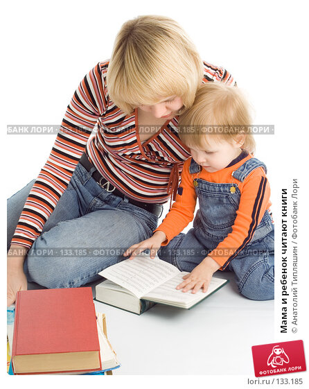 Купить «Мама и ребенок читают книги», фото № 133185, снято 12 ноября 2007 г. (c) Анатолий Типляшин / Фотобанк Лори