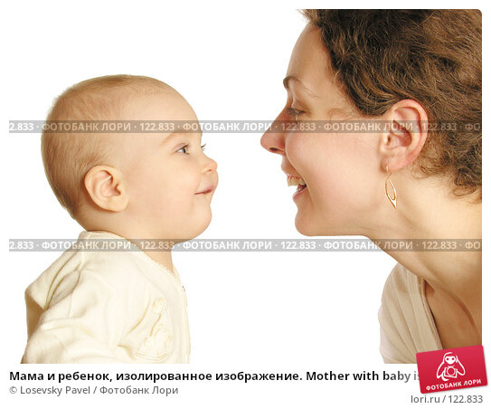 Мама и ребенок, изолированное изображение. Mother with baby isolated, фото № 122833, снято 31 октября 2005 г. (c) Losevsky Pavel / Фотобанк Лори