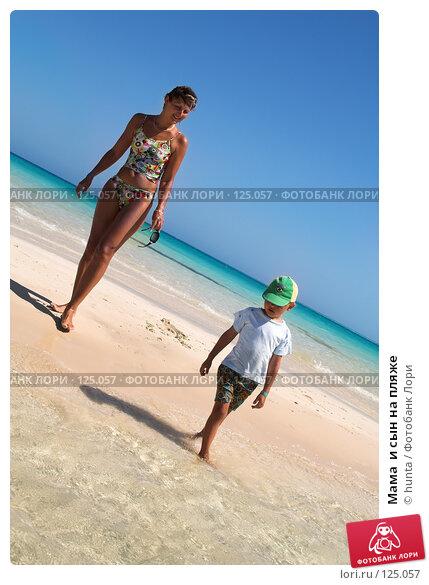 Мама  и сын на пляже, фото № 125057, снято 14 сентября 2007 г. (c) hunta / Фотобанк Лори