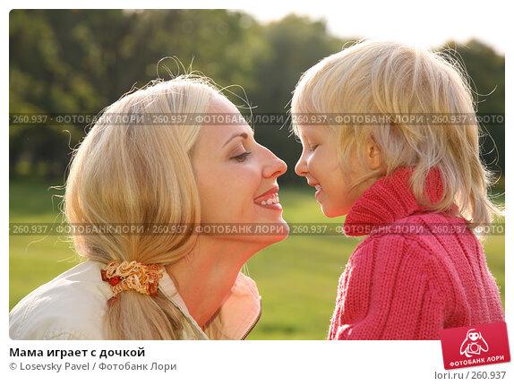Купить «Мама играет с дочкой», фото № 260937, снято 19 апреля 2018 г. (c) Losevsky Pavel / Фотобанк Лори