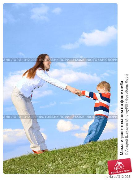 Мама играет с сыном на фоне неба, фото № 312025, снято 14 мая 2008 г. (c) Андрей Щекалев (AndreyPS) / Фотобанк Лори