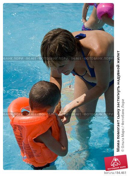 Мама помогает сыну застегнуть надувной жилет, фото № 84461, снято 26 июля 2007 г. (c) Ольга Марк / Фотобанк Лори