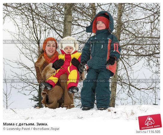 Мама с детьим. Зима., фото № 116505, снято 10 декабря 2005 г. (c) Losevsky Pavel / Фотобанк Лори
