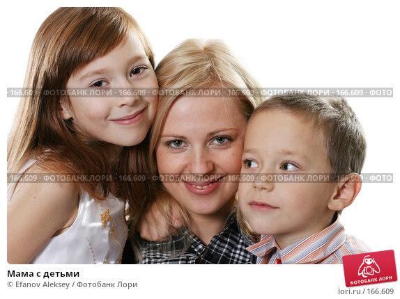 Мама с детьми, фото № 166609, снято 1 декабря 2007 г. (c) Efanov Aleksey / Фотобанк Лори