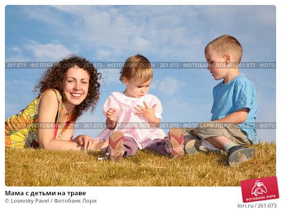 Мама с детьми на траве, фото № 261073, снято 3 декабря 2016 г. (c) Losevsky Pavel / Фотобанк Лори