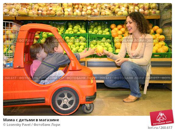 Купить «Мама с детьми в магазине», фото № 260617, снято 20 марта 2018 г. (c) Losevsky Pavel / Фотобанк Лори