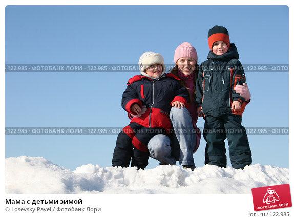 Мама с детьми зимой, фото № 122985, снято 18 марта 2006 г. (c) Losevsky Pavel / Фотобанк Лори