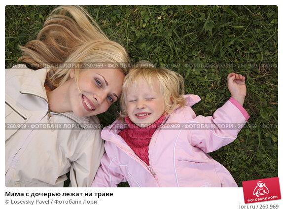Мама с дочерью лежат на траве, фото № 260969, снято 15 сентября 2017 г. (c) Losevsky Pavel / Фотобанк Лори