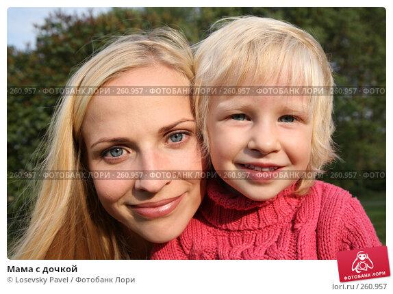 Купить «Мама с дочкой», фото № 260957, снято 20 февраля 2019 г. (c) Losevsky Pavel / Фотобанк Лори