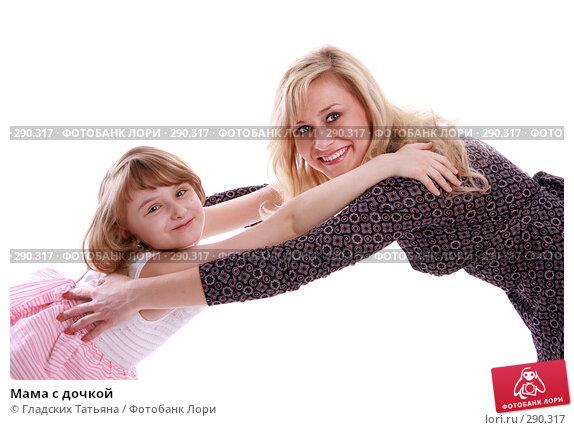 Мама с дочкой, фото № 290317, снято 13 апреля 2007 г. (c) Гладских Татьяна / Фотобанк Лори