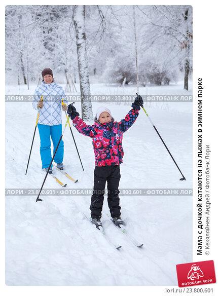 Купить «Мама с дочкой катаются на лыжах в зимнем парке», фото № 23800601, снято 17 января 2016 г. (c) Кекяляйнен Андрей / Фотобанк Лори