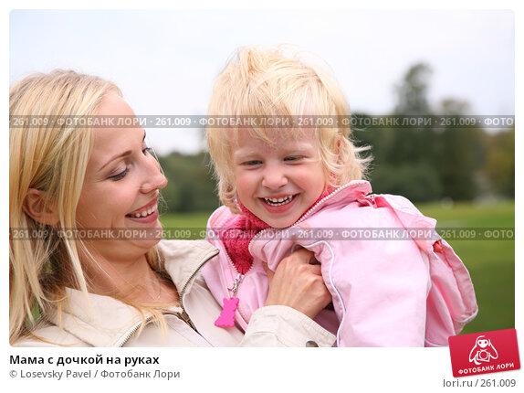 Мама с дочкой на руках, фото № 261009, снято 24 июня 2017 г. (c) Losevsky Pavel / Фотобанк Лори