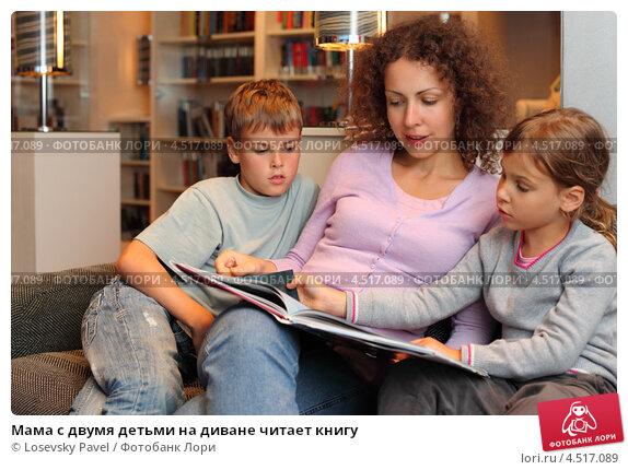 Мама с двумя детьми на диване читает книгу, фото № 4517089, снято 27 июля 2011 г. (c) Losevsky Pavel / Фотобанк Лори