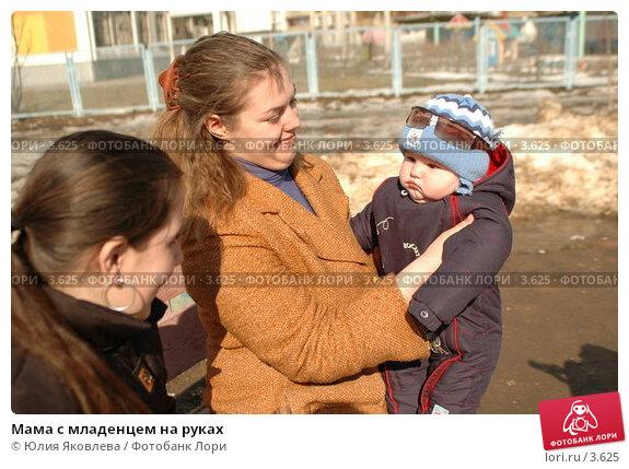 Мама с младенцем на руках, фото № 3625, снято 5 апреля 2006 г. (c) Юлия Яковлева / Фотобанк Лори