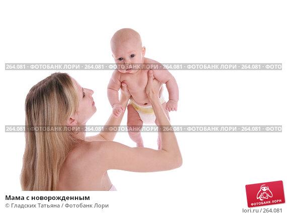 Мама с новорожденным, фото № 264081, снято 24 апреля 2007 г. (c) Гладских Татьяна / Фотобанк Лори