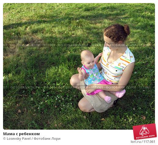 Мама с ребенком, фото № 117061, снято 5 августа 2005 г. (c) Losevsky Pavel / Фотобанк Лори