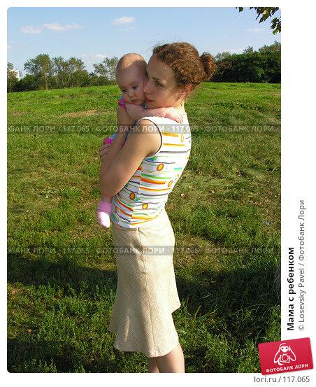 Мама с ребенком, фото № 117065, снято 5 августа 2005 г. (c) Losevsky Pavel / Фотобанк Лори