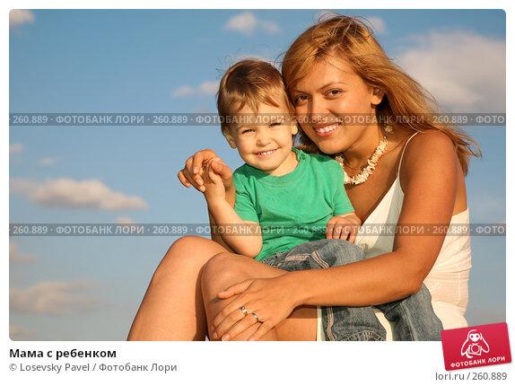 Мама с ребенком, фото № 260889, снято 23 февраля 2017 г. (c) Losevsky Pavel / Фотобанк Лори