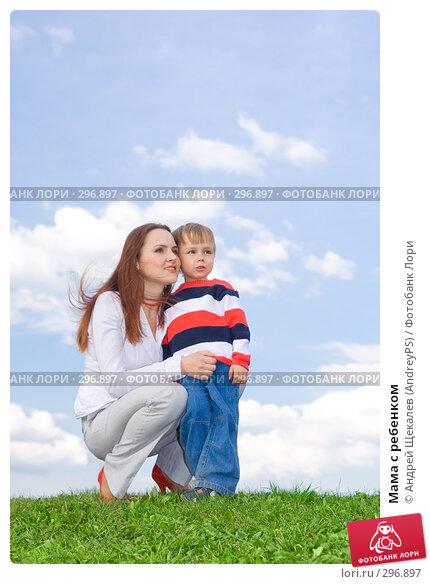 Мама с ребенком, фото № 296897, снято 14 мая 2008 г. (c) Андрей Щекалев (AndreyPS) / Фотобанк Лори