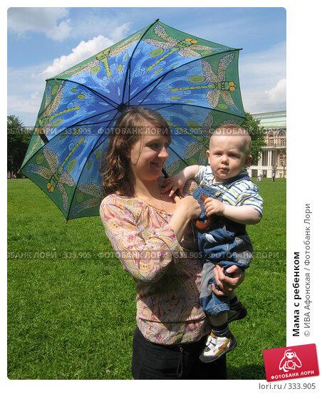 Мама с ребенком, фото № 333905, снято 15 июня 2008 г. (c) ИВА Афонская / Фотобанк Лори