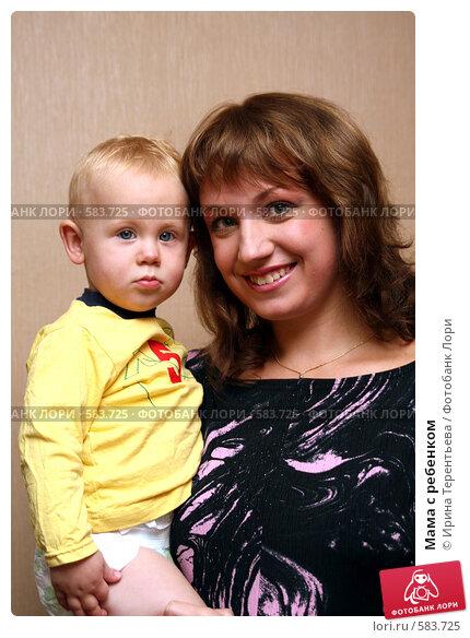 Купить «Мама с ребенком», эксклюзивное фото № 583725, снято 17 сентября 2008 г. (c) Ирина Терентьева / Фотобанк Лори