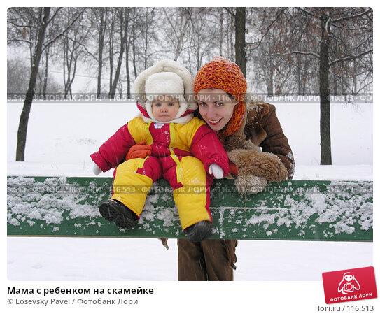 Купить «Мама с ребенком на скамейке», фото № 116513, снято 11 декабря 2005 г. (c) Losevsky Pavel / Фотобанк Лори