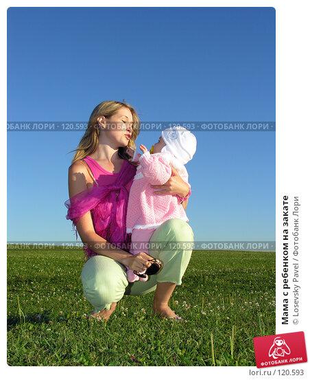 Мама с ребенком на закате, фото № 120593, снято 20 августа 2005 г. (c) Losevsky Pavel / Фотобанк Лори