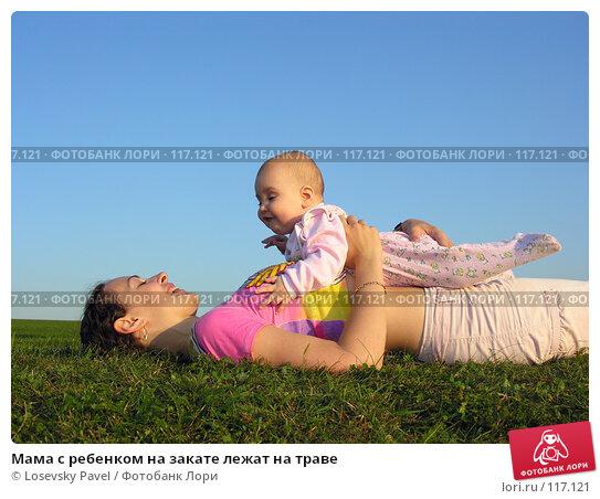 Мама с ребенком на закате лежат на траве, фото № 117121, снято 7 августа 2005 г. (c) Losevsky Pavel / Фотобанк Лори