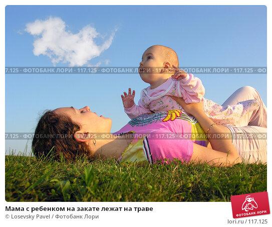 Мама с ребенком на закате лежат на траве, фото № 117125, снято 7 августа 2005 г. (c) Losevsky Pavel / Фотобанк Лори