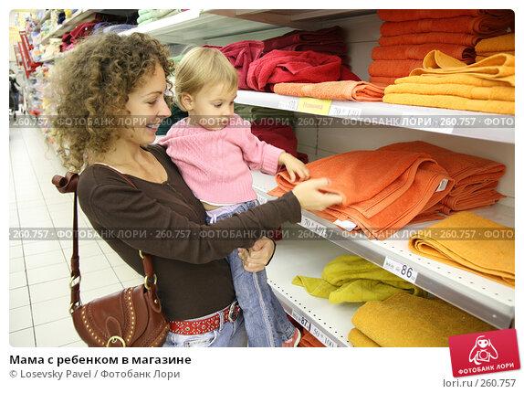 Купить «Мама с ребенком в магазине», фото № 260757, снято 22 апреля 2018 г. (c) Losevsky Pavel / Фотобанк Лори
