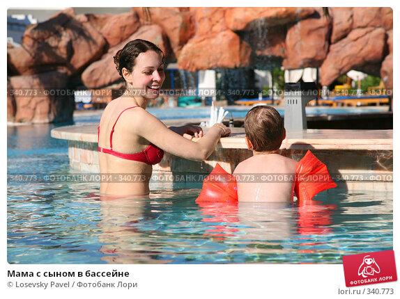 мама с сыном в бассейне