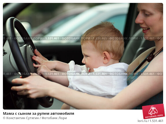 Купить «Мама с сыном за рулем автомобиля», фото № 1531461, снято 17 апреля 2008 г. (c) Константин Сутягин / Фотобанк Лори
