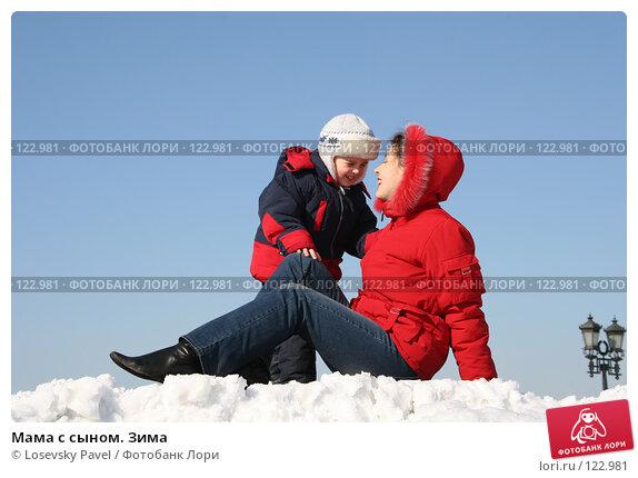 Мама с сыном. Зима, фото № 122981, снято 18 марта 2006 г. (c) Losevsky Pavel / Фотобанк Лори