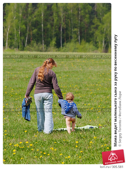 Мама ведет маленького сына за руку по весеннему лугу, фото № 305581, снято 11 мая 2008 г. (c) Sergey Toronto / Фотобанк Лори