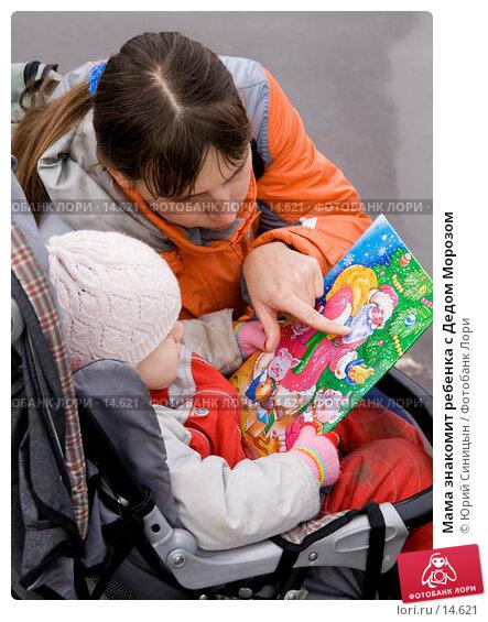 Мама знакомит ребенка с Дедом Морозом, фото № 14621, снято 13 декабря 2006 г. (c) Юрий Синицын / Фотобанк Лори