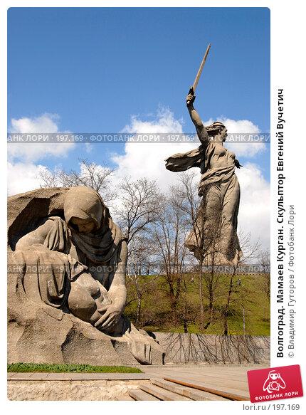 Мамаев Курган, фото № 197169, снято 15 апреля 2007 г. (c) Владимир Гуторов / Фотобанк Лори