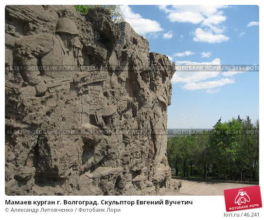 Купить «Мамаев курган г. Волгоград», фото № 46241, снято 15 мая 2007 г. (c) Александр Литовченко / Фотобанк Лори