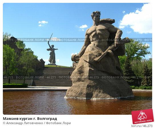 Мамаев курган г. Волгоград, фото № 46273, снято 15 мая 2007 г. (c) Александр Литовченко / Фотобанк Лори