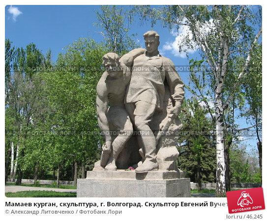 Мамаев курган, памятник, г. Волгоград, фото № 46245, снято 15 мая 2007 г. (c) Александр Литовченко / Фотобанк Лори