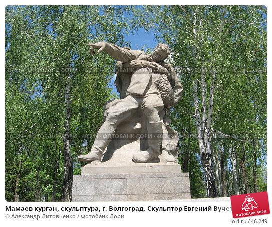 Мамаев курган, памятник, г. Волгоград, фото № 46249, снято 15 мая 2007 г. (c) Александр Литовченко / Фотобанк Лори